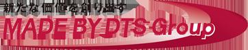 新たな価値を生み出すMADE BY DTS Group